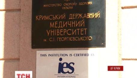 Студенты Крымского государственного медицинского университета - протестуют