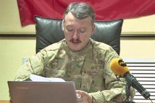 Боевик Стрелков-Гиркин открыто признал, что Россия воюет с Украиной