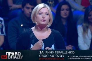 Геращенко пояснила, що означає особливий статус для районів Донбасу