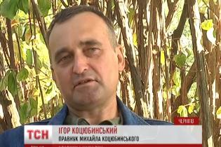 Правнука Коцюбинського відпустили з фронту на 150-річчя письменника