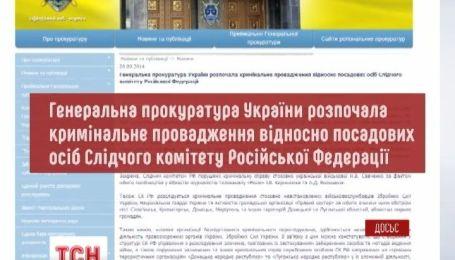 Против должностных лиц Следственного Комитета Российской Федерации возбуждено уголовное производство