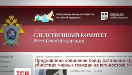 Слідчий комітет Росії вигадав українського бійця і заарештував його