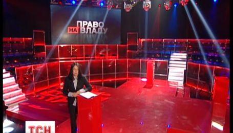 Борьба за зрительские голоса в ток-шоу «Право на власть»