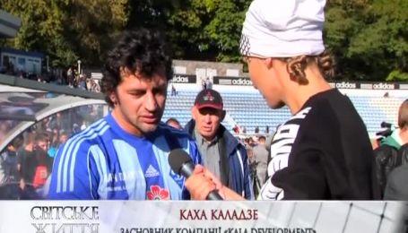 Вице-премьер Грузии Каха Каладзе сыграл в матче памяти умерших динамовцев