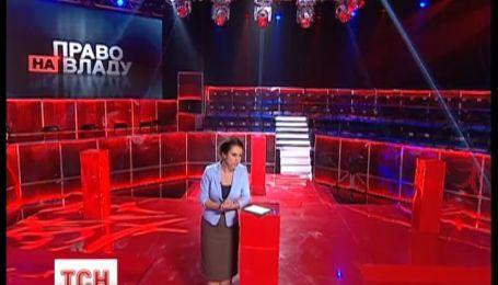 Готовы ли сегодняшние гости откровенно говорить о коррупции в ток-шоу «Право на власть»