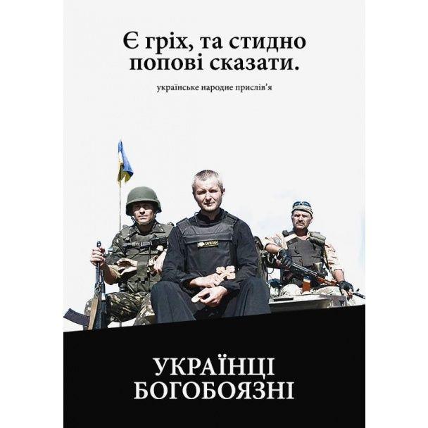 В Мережі з'явилися патріотичні демотиватори із українськими прислів'ями