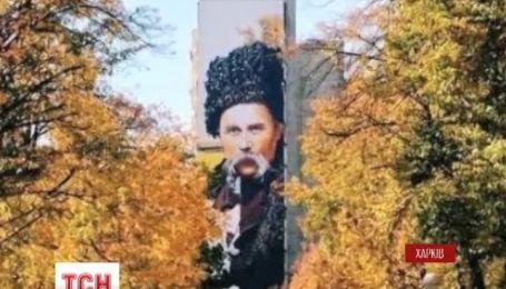 Крупнейший в Украине портрет Кобзаря дорисовали в Харькове