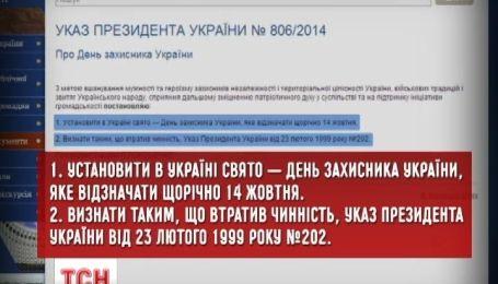 Порошенко зробив День козацтва Днем захисника України - замість 23 лютого