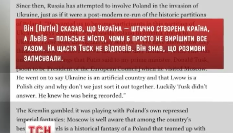 Володар Кремля запропонував Польщі розділити Україну