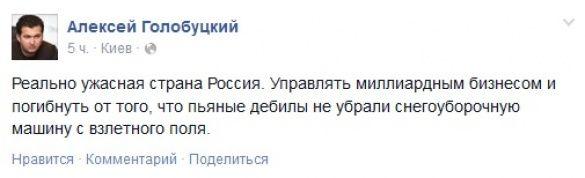 Алексей Голобуцкий, Фейсбук
