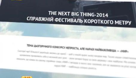 """Канал """"1 +1"""" подытожил результаты первого этапа конкурса короткометражных фильмов"""