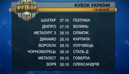 Анонс матчей 1/8 финала Кубка Украины