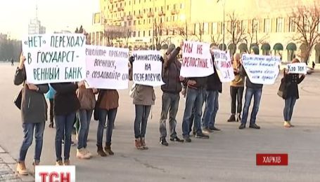 В Харькове сегодня протестовали против принудительного перевода военных на обслуживание в госбанки