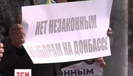 Переселенці з Донецька вийшли з протестом проти фарсу, який влаштувала Росія