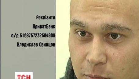 21-річний одесит Владислав Свинцов бореться зі страшною хворобою