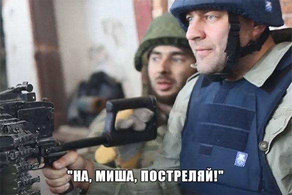 Михаил Пореченков ведет обстрел украинских солдат.