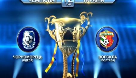 Чорноморець - Ворскла - 1:0. Відео матчу