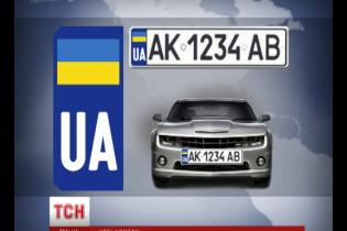 Українським водіям приготували нові автомобільні номери європейського зразка