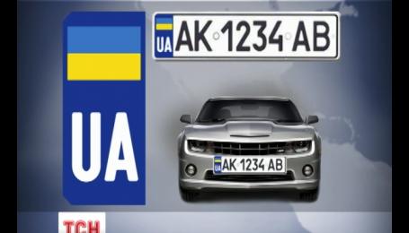 В Україні збираються запровадити нові автомобільні знаки
