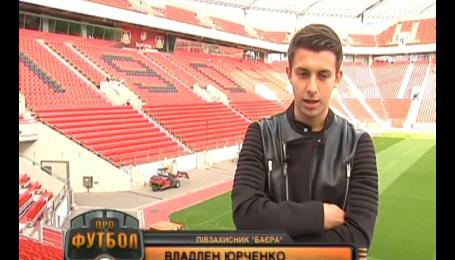 Знайомтеся: Владлен Юрченко - єдиний гравець молодіжки, який грає в іноземному клубі