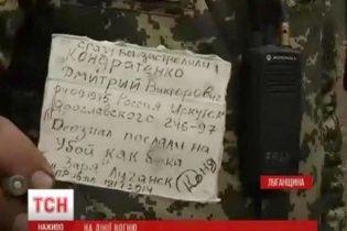 """Убитый российский диверсант оставил предсмертную записку: """"Послали на убой, как быка"""""""
