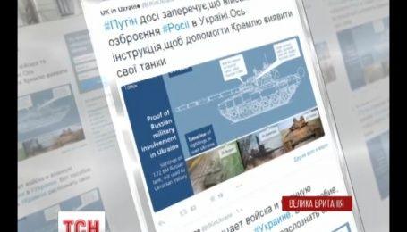 Британское посольство показало, как распознать российские танки на Донбассе