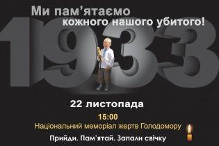 Украина сегодня в скорби чтит память жертв голодоморов (план мероприятий)