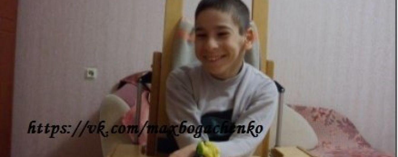 15-річний Максим сподівається на допомогу
