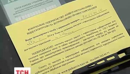 За неуплату парковки в Киеве придется платить штраф