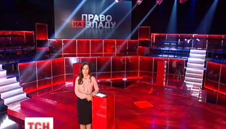 """В ток-шоу """"Право на власть"""" обсудят новоизбранный парламент"""