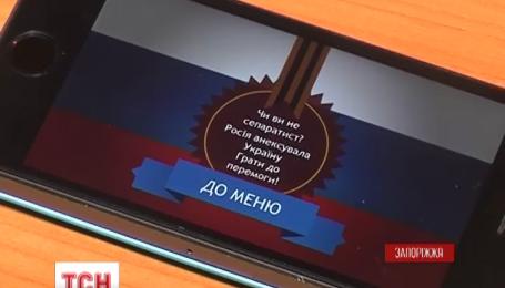 В Запорожье создали патриотическую игру для владельцев айфонов
