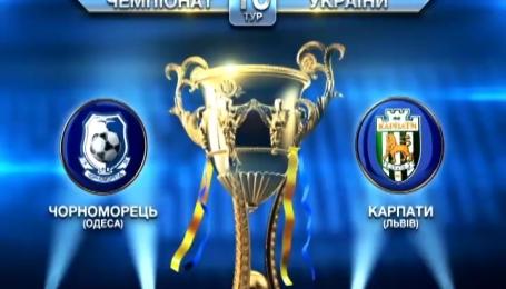Черноморец - Карпаты - 0:0. Видео матча