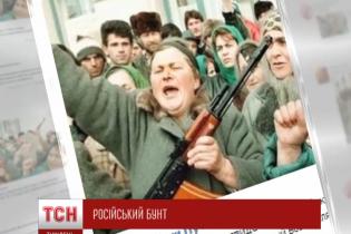 У Росії почався масовий бунт солдатських матерів, які вимагають повернути додому синів