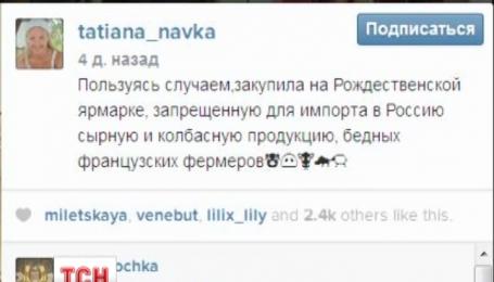 Дружина прес-секретаря Путіна накупила в Парижі заборонених в Росії продуктів