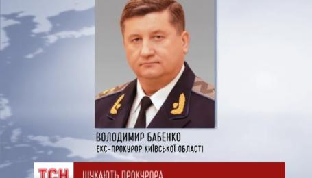 Генпрокуратура оголосила у розшук колишнього прокурора Київської області