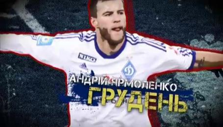 Ярмоленко забив найкращий гол 10-го туру чемпіонату України