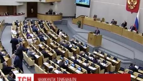 Російські депутати хочуть закрити Гаазький трибунал