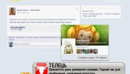 """""""Вірус"""", який нажахав користувачів Facebook, виявився звичайним збоєм однієї з програм"""