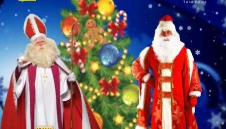 В Україні Святий Миколай стає популярнішим за Діда Мороза