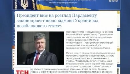 Украина может скоро отказаться от внеблокового статуса