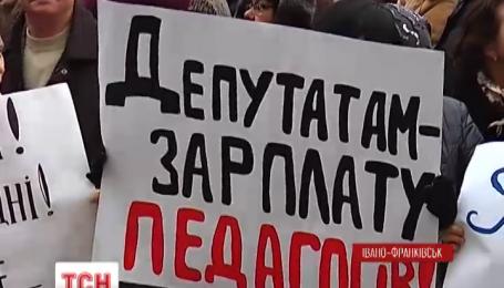Забастовками угрожают прикарпатские педагоги, если правительство отменит доплаты к их окладам
