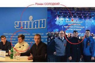 """Пикет """"МАФовиков"""" в Киеве организовал регионал"""
