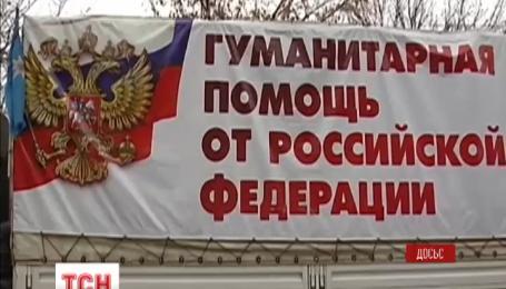 90 фур так званого російського гумконвою повернулися назад до Росії
