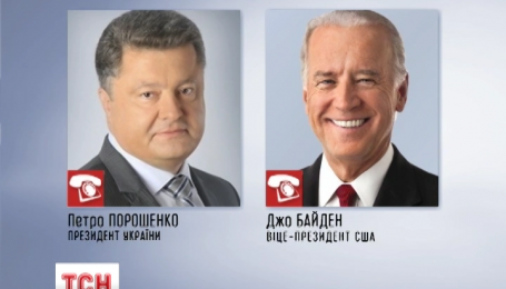 Петро Порошенко та Джо Байден обговорили фінансову допомогу для України