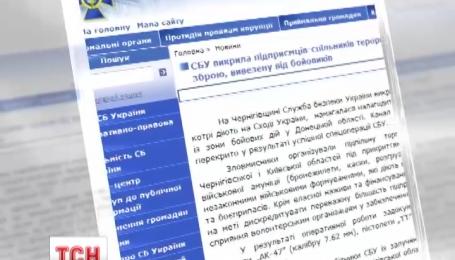 СБУ викрила підприємців, які перепродавали зброю бойовиків
