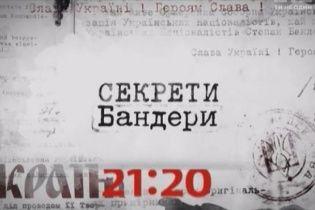 """Дивіться онлайн документальний фільм """"Секрети Бандери"""" на сайті ТСН.ua"""