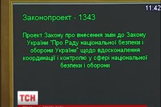Комитет ВР по вопросам нацбезопасности вернул закон о СНБО на повторное чтение - Тымчук