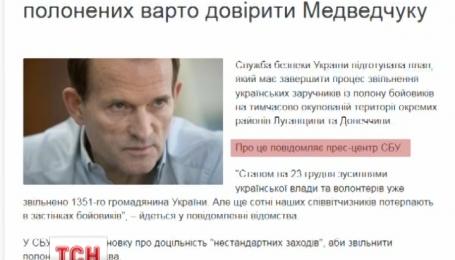 Освобождать украинских пленных будет кум Путина Виктор Медведчук