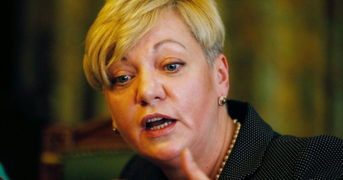 Гонтарева оголосила про завершення очищення банківської системи