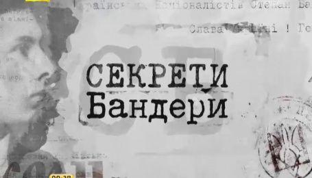 """Сьогодні на """"1+1"""" відбудеться прем'єра документально-художнього проекту """"Секрети Бандери"""""""